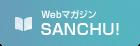 WebマガジンSANCHU!