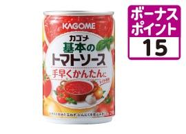 カゴメ基本のトマトソース
