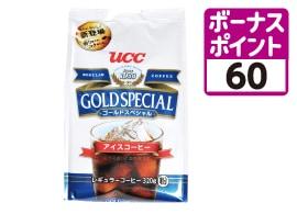 ゴールドスペシャルアイスコーヒー