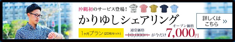 沖縄初のサービス登場!かりゆしシェアリング
