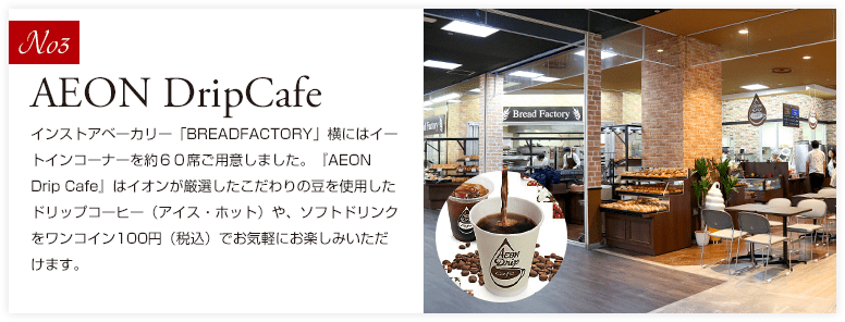 AEON DripCafe