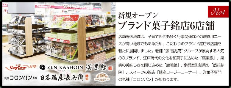 ブランド菓子銘店6店舗