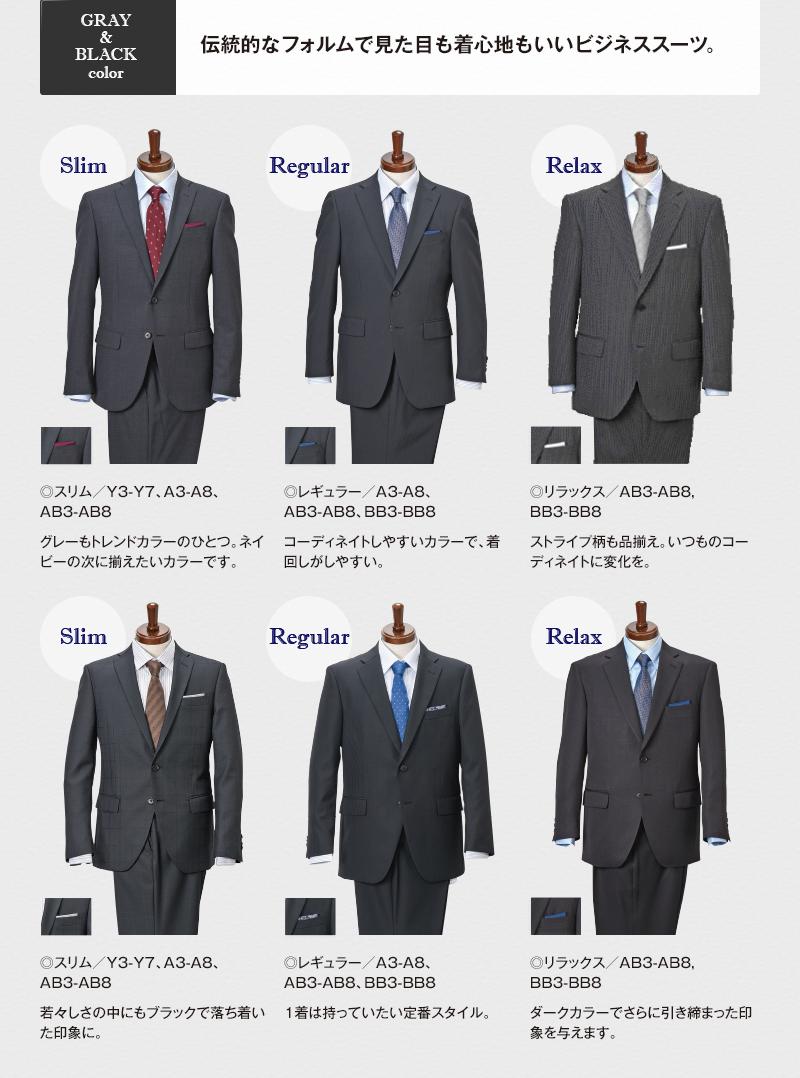 GRAY & BLACK color 伝統的なフォルムで見た目も着心地もいいビジネススーツ。