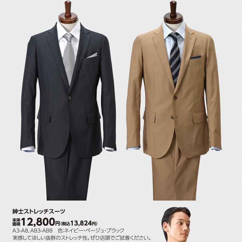紳士ストレッチスーツ 本体価格12,800円(税込13,824円)