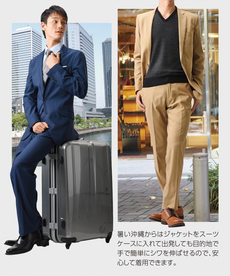 暑い沖縄からはジャケットをスーツケースに入れて出発しても目的地で手で簡単にシワを伸ばせるので、安心して着用出来ます。