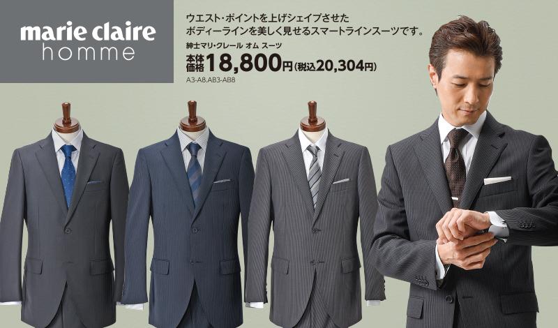 marie claire homme 本体価格18,800円(税込20,304円)