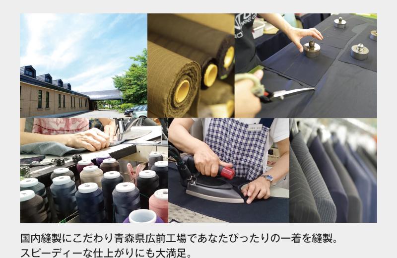 国内縫製にこだわり青森県広前工場であなたぴったりの一着を縫製。スピーディーな仕上がりにも大満足。