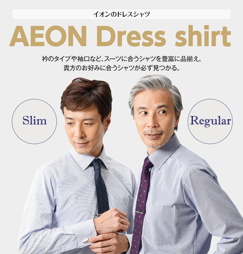 イオンのドレスシャツ