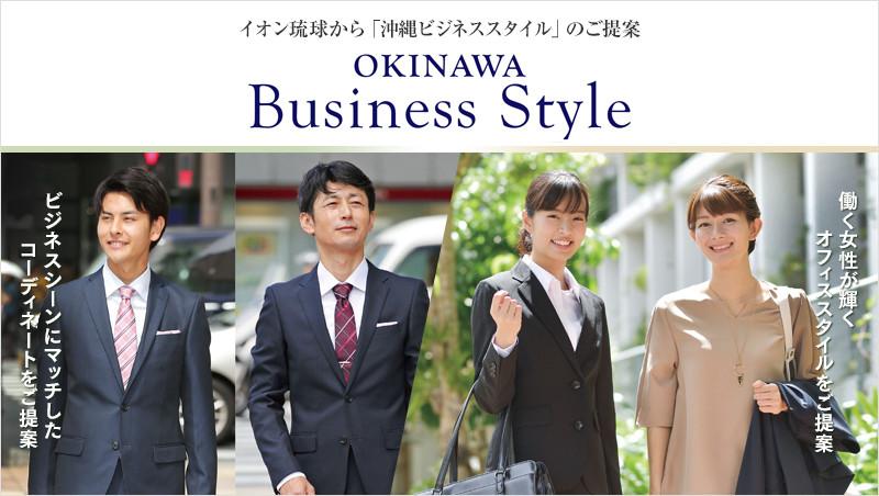 イオン琉球から「沖縄ビジネススタイル」のご提案 OKINAWA Business Style