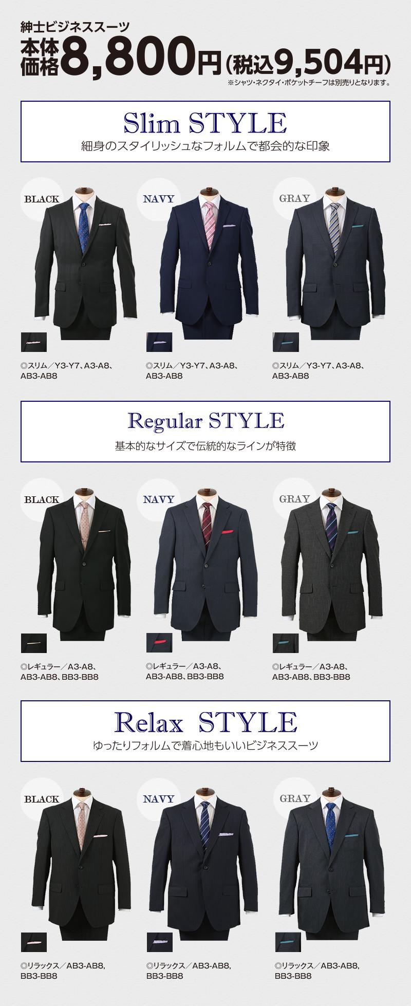 紳士ビジネススーツ 本体価格8,800円(税込9,504円)