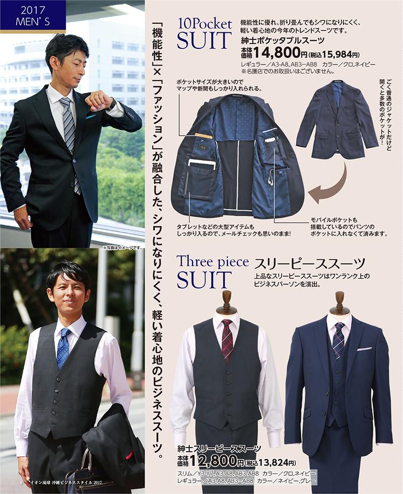 「機能性」×「ファッション」が融合した、シワになりにくく、軽い着心地のビジネススーツ。