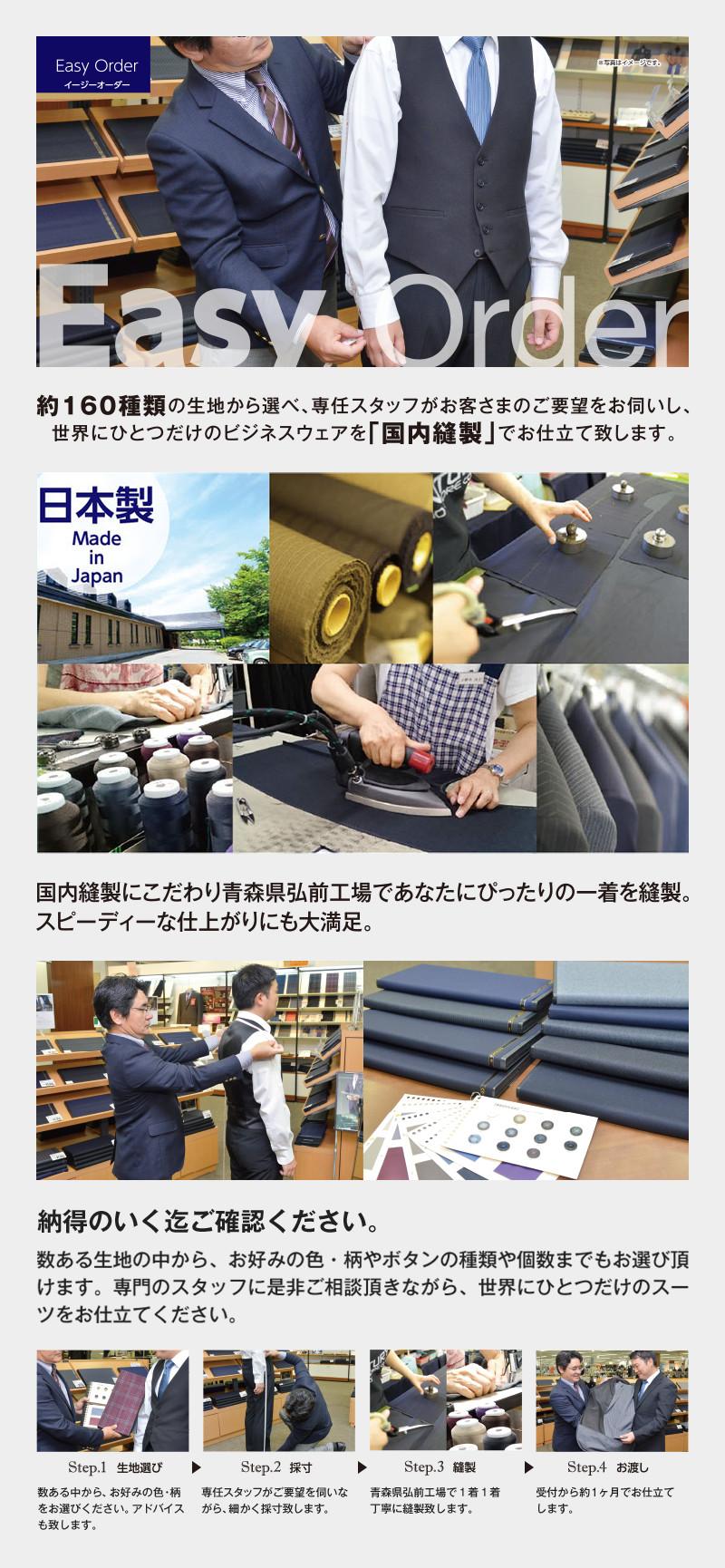 約160種類の記事から選べ、専任スタッフがお客様のご要望をお伺いし、世界にひとつだけのビジネスウェアを「国内縫製」でお仕立て致します。
