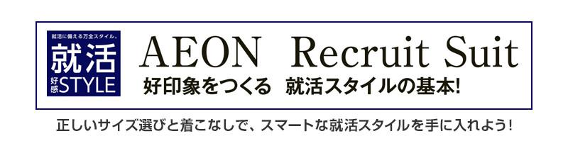 AEON Recruit Suit 好印象をつくる 就活スタイルの基本! 正しいサイズ選びと着こなしで、スマートな就活スタイルを手に入れよう!