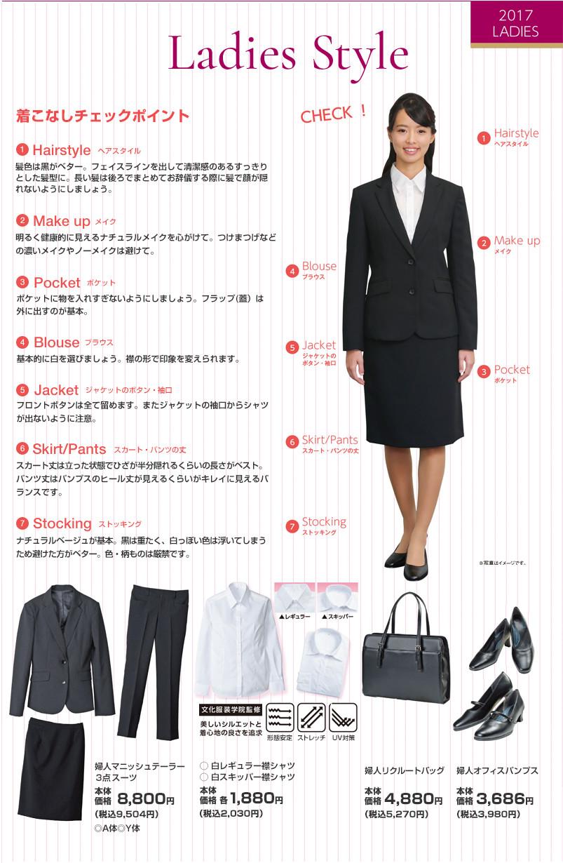 Ladies Style