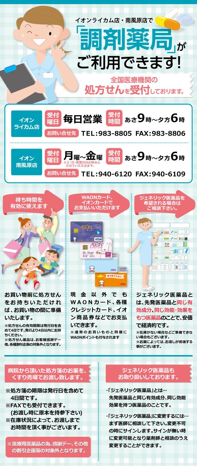 イオン南風原店「調剤薬局」がご利用できます!