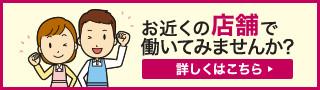 惣菜・レジスタッフ大・大・大募集!!