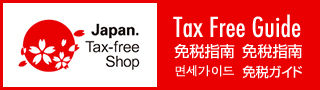Tax Free Guide 免税ガイド