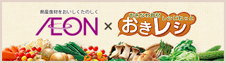 AEON×おきレシ