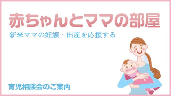 赤ちゃんとママの出産準備・育児相談