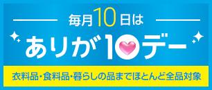毎月10日は「ありが10デー」
