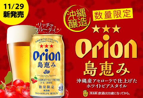 11月29日新発売 イオン限定発泡酒「オリオン島恵み」誕生!