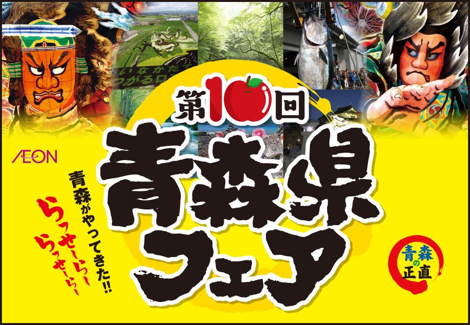 第10回 青森県フェア開催!1/19(木)〜1/23(月)
