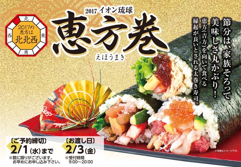 【ご予約締切2/1(水)まで】2017年イオン琉球の恵方巻特集