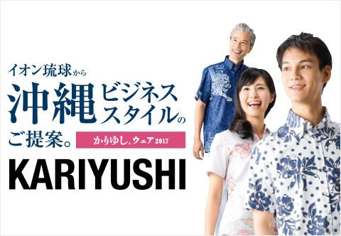 OKINAWA BUSINESS STYLE イオン琉球 かりゆしウェア2017