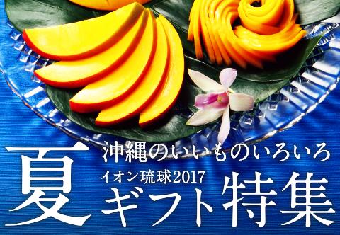 イオン琉球2017夏ギフト特集!