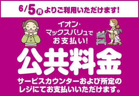 6/5(月)より県内イオン・マックスバリュ全店で公共料金収納代行サービスを開始!