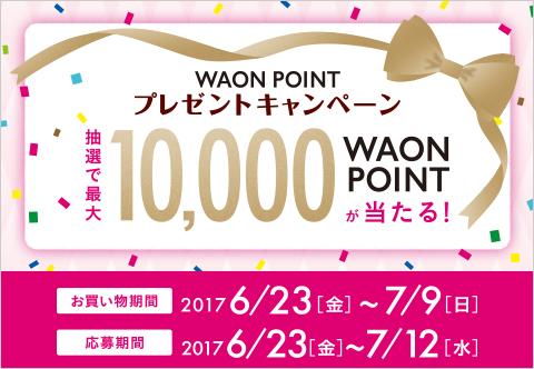WAON POINTプレゼントキャンペーン 抽選で最大1,0000 WAON POINTが当たる!
