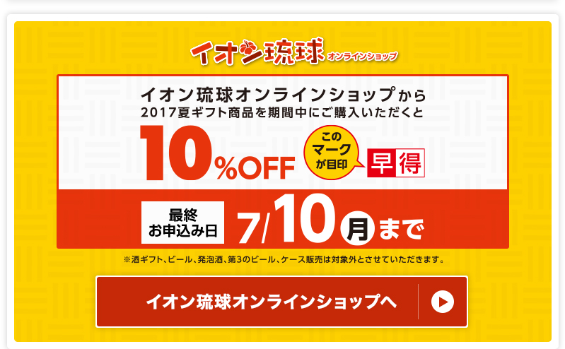 イオン琉球オンラインショップから2017夏ギフト商品を期間中にご購入いただくと10%OFF
