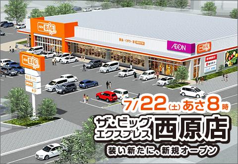ザ・ビッグエクスプレス西原店7/22(土)あさ8時OPEN