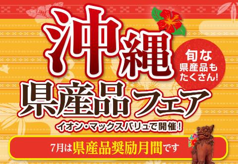 沖縄県産品フェア特集