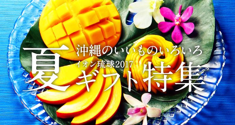 沖縄のいいものいろいろ イオン琉球2017 夏ギフト特集