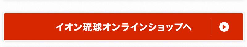 イオン琉球オンラインショップへ