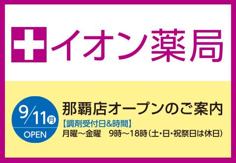 イオン那覇店に「イオン薬局」オープン!