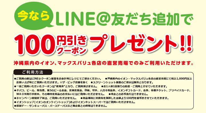 今ならLINE@友だち追加で100円引きクーポンプレゼント!!