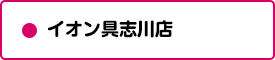 イオン具志川店