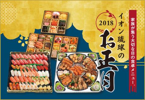 イオン琉球のお正月2018