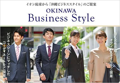 イオン琉球のビジネススーツ