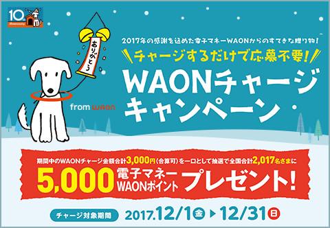 電子マネー「WAON」10周年(第4弾) WAONチャージキャンペーン