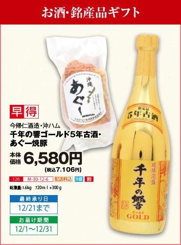 お酒・銘産品ギフト
