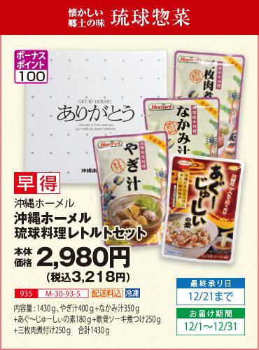懐かしい郷土の味 琉球惣菜
