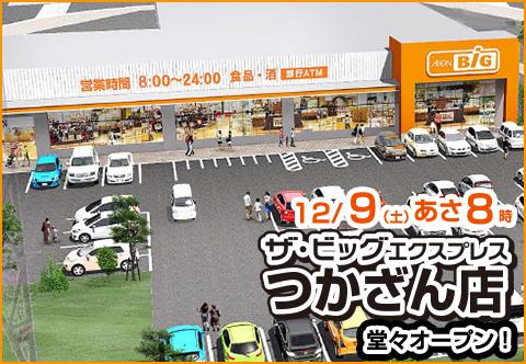 ザ・ビッグエクスプレスつかざん店 12/9(土)あさ8時OPEN