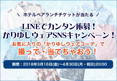 LINEで簡単応募!かりゆしウェアSNSキャンペーン!