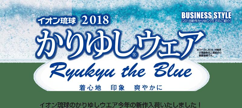 イオン琉球 2018 かりゆし®ウェア Ryukyu the Blue 着心地 印象 爽やかに