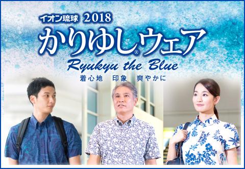 イオン琉球 2018 かりゆしウェア