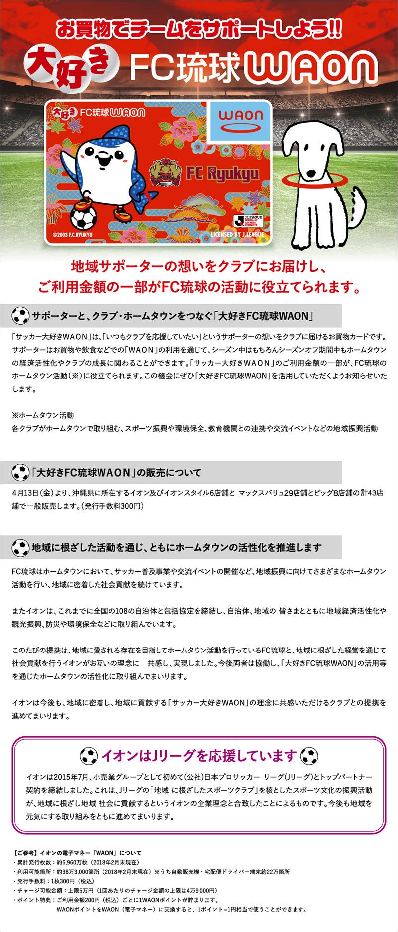 大好きFC琉球WAON販売開始