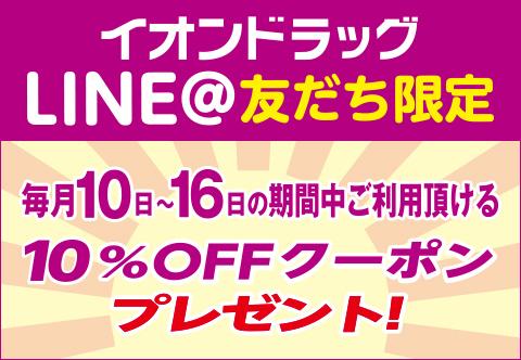 イオンドラッグのLINE@でおトク情報をゲット!!